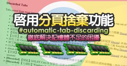 Chrome分頁捨棄功能