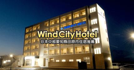 【田原】Wind City Hotel 日本中部渥美半島住宿推薦