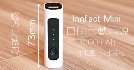 【開箱】Innfact Mini 白閃行動電源 3000mAh,超輕巧實在沒話說!