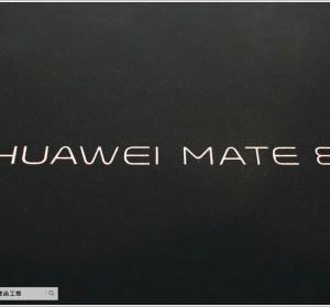 【開箱】HUAWEI Mate 8 六吋超強續航力旗艦款,大螢幕手機推薦
