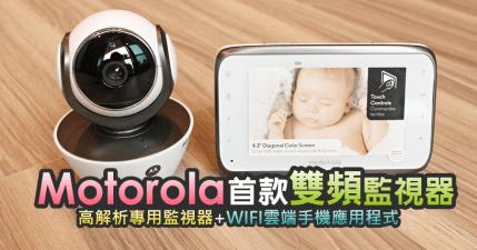 【開箱】Motorola 首款嬰幼兒夜視雙頻監視器,靜悄悄的就是好!