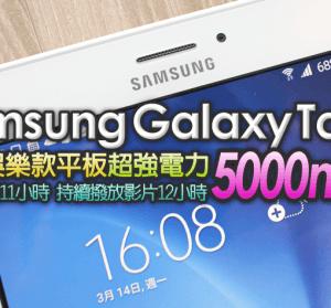 【開箱】Samsung Galaxy Tab E 8.0 4G LTE 全家娛樂款高 CP 值平板,豐富的 APP 應用不能錯過!