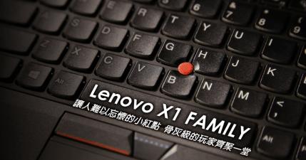 Lenovo X1 FAMILY 遛小黑體驗會,讓人難以忘懷的小紅點!骨灰級的玩家齊聚一堂