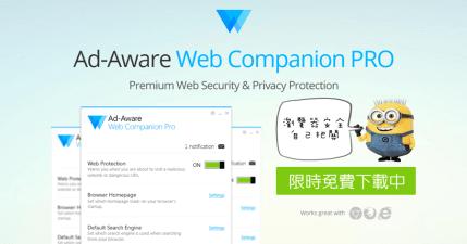 【限時免費】Ad-Aware Web Companion PRO 瀏覽器安全防護工具,拒絕瀏覽惡意網站