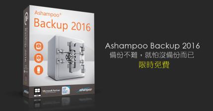 【限時免費】Ashampoo Backup 2016 系統備份好工具來也,養成良好備份習慣