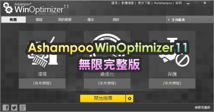 【限時免費】Ashampoo WinOptimizer 11 無限完整版,系統完整優化的推薦工具