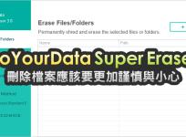 限時免費 DoYourData Super Eraser 6.6 檔案徹底刪除、磁區徹底抹淨、淨空未使用空間
