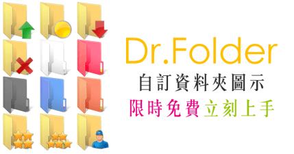 【限時免費】Dr.Folder 7.23 目錄博士,自訂目錄圖示只是小事一樁