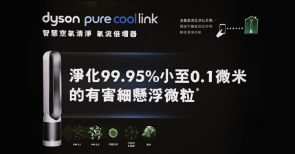 Dyson Pure Cool Link 智慧生活新體驗,居家空氣品質完全掌控 TP02