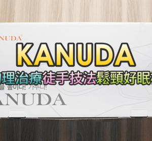 【開箱】韓國 KANUDA 認證過的鬆頸好眠枕,換個枕頭來睡覺先!