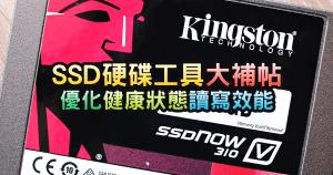 用過 SSD 硬碟的朋友,應該都能了解到 SSD 硬碟的美好,能讓老舊電腦「超有感」的效能提升,更能讓開機速度「突飛猛進」,用過 SSD 之...