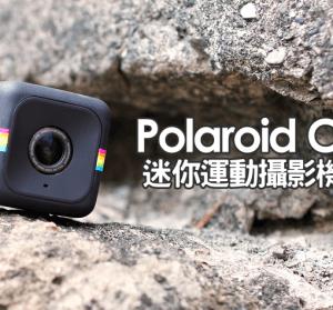 【開箱】Polaroid CUBE+ 好看好玩的迷你運動攝影機,二代 Wi-Fi 進階版本