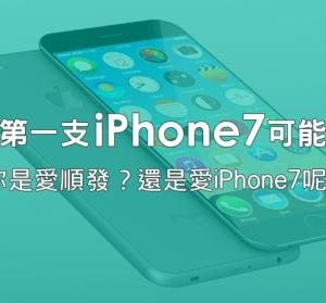 全台灣第一支 iPhone 7 可能就是你的!快來參加不吃虧的【愛順發】小活動