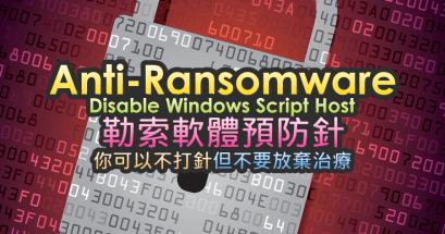 勒索軟體預防針,停用 Windows Script Host 功能,不要放棄治療