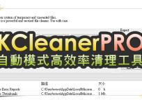 限時免費 KCleaner PRO 3.6.4.103 能主動清理的高效能電腦清理工具