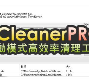 限時免費 KCleaner PRO 3.8.1 能主動清理的高效能電腦清理工具