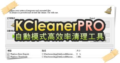 有自動定時清理電腦的工具嗎?KCleaner PRO 免費版