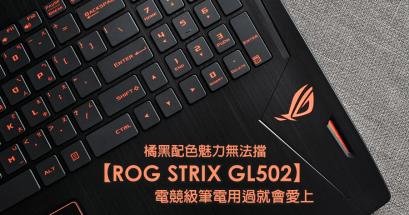 ROG STRIX GL502