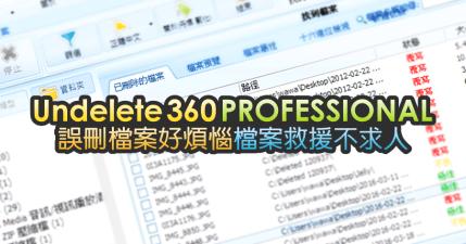 【限時免費】Undelete 360 PROFESSIONAL 掃描速度極快的救援軟體