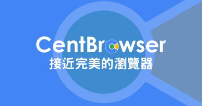 CentBrowser 超好用瀏覽器推薦!2019 最新免安裝版