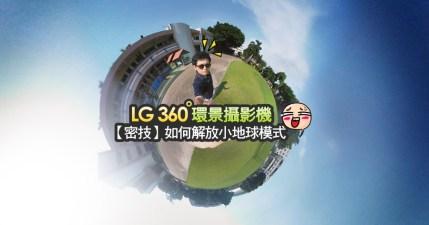 【開箱】LG 360 環景攝影機,解放小地球模式的密技