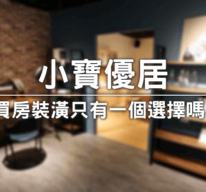 小寶優居在台南,買房裝潢找室內設計師?還是找空間規畫師呢?