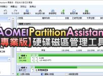 限時免費 AOMEI Partition Assistant Pro 8.5 專業版硬碟磁區管理工具,功能完整不可錯過!