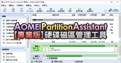 2020 硬碟管理專業工具 AOMEI Partition Assistant Pro 好用嗎?免費下載