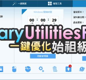 【限時免費】Glary Utilities Pro 5.92 一鍵優化始祖級系統工具,讓你系統好棒棒!