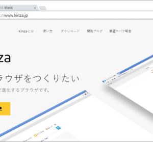 Kinza Browser 5.5.0 來自日本基於 Chromium 開發的瀏覽器,內建滑鼠手勢、超級拖曳等實用功能