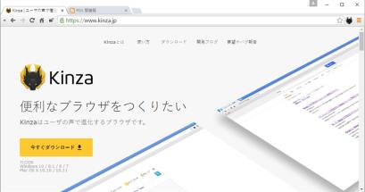 Kinza 瀏覽器好用嗎?繁體中文免安裝版下載