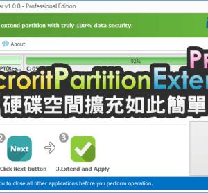 限時免費 Macrorit Partition Extender Pro 1.4.3 硬碟空間不足,擴充硬碟非常簡單