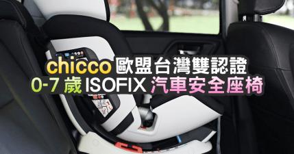 【開箱】chicco ISOFIX Seat Up 012 歐盟台灣雙認證0-7歲汽車安全座椅,小朋友來換汽座囉!