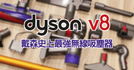 【開箱】dyson V8 fluffy SV10 馬達更進化,戴森史上最強的無線吸塵器