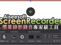 限時免費 Aiseesoft Screen Recorder 2.2.32 專家級螢幕錄影錄音工具,免安裝限免版