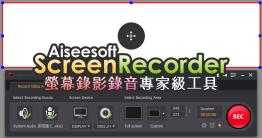 螢幕錄影與錄音是很多人所需求的工具,Aiseesoft Screen Recorder 是我目前使用起來最順眼的一款,介面風格有專業感,雖然缺乏繁體中文語系,但是使用上並沒有太多複雜的設定,相信大家很快就可以上手,這款工具現在正在限時免費當...