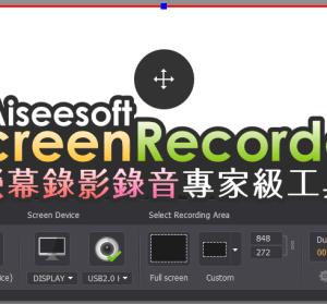 【限時免費】Aiseesoft Screen Recorder 專家級螢幕錄影錄音工具,免安裝限免版