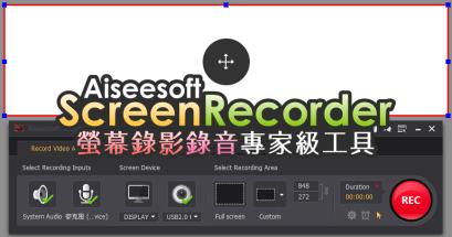 螢幕錄影工具 Aiseesoft Screen Recorder 免安裝版下載,推薦使用嗎?