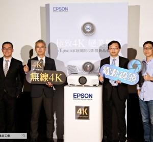 Epson 首創無線 4K 投影機,劇院級規格在家也可以享有!