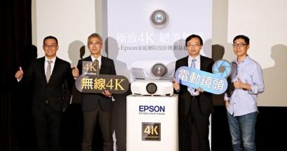 Epson無線4K投影機