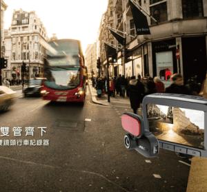 【開箱】PAPAGO! GoSafe 760 前後雙鏡頭行車記錄器,搭配胎壓偵測器安全上路更有保障!