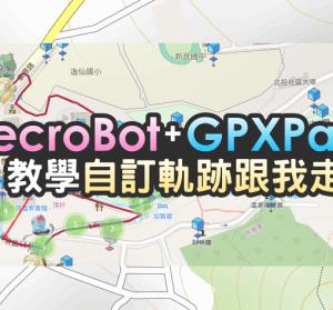 【教學】NecroBot 自訂軌跡該如何製作,GPXPath.GPX 的設定方式