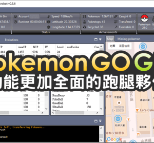NecroBot GUI 0.5.2 視覺化工具,移植 NecroBot 設定直接完美運行