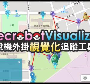 NecrobotVisualizer 1.1.0 走去哪裡看的見!Necrobot 脫機外掛視覺化追蹤工具
