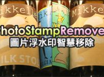 限時免費 Photo Stamp Remover 12.1 圖片浮水印移除、智慧移除、P圖自己來
