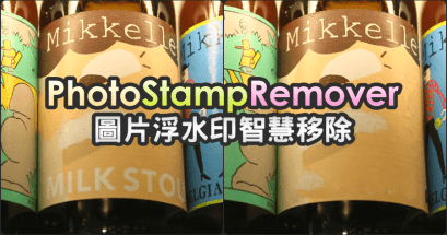Photo Stamp Remover 浮水印去除工具