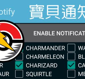 PokeNotify 5.0 寶貝通知器,訓練師必備工具,Android 專用 APK 下載