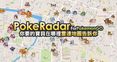Poke Radar