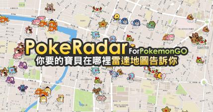 Poke Radar 寶可夢 Pokémon GO 地圖雷達,讓你快速抓寶貝!網頁版、iOS、Android 都可以用