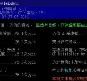 Pokemon Go 新手攻略:CP / IV / 等級等必知資訊統整!(by DenTisGirl)